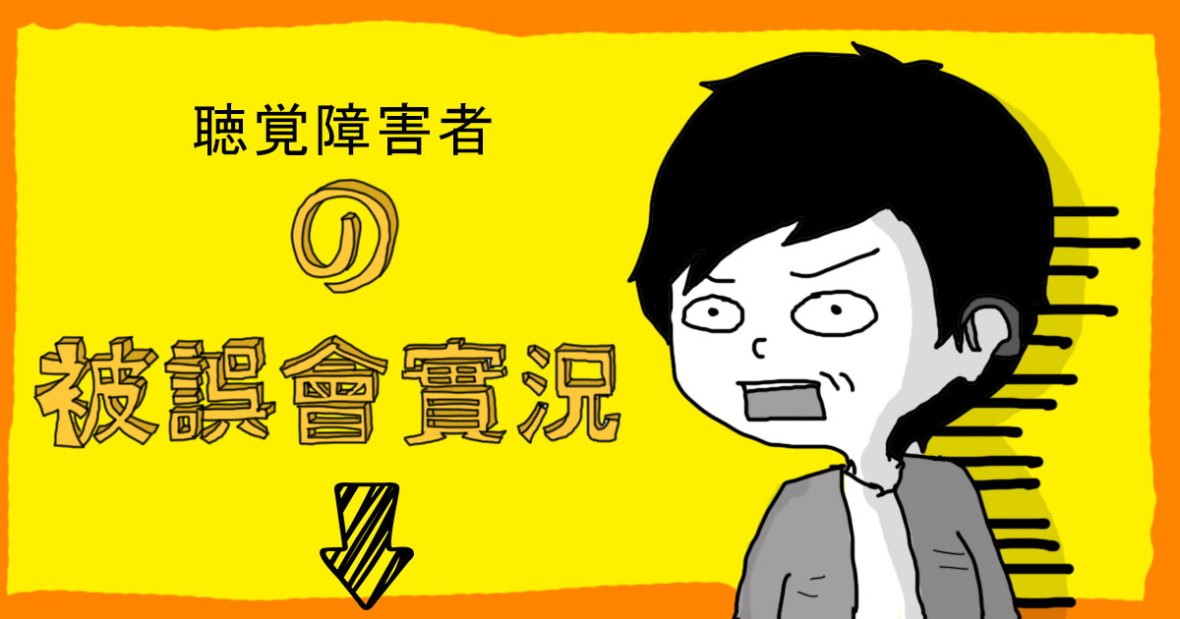 聽障誤會實流banner.jpg